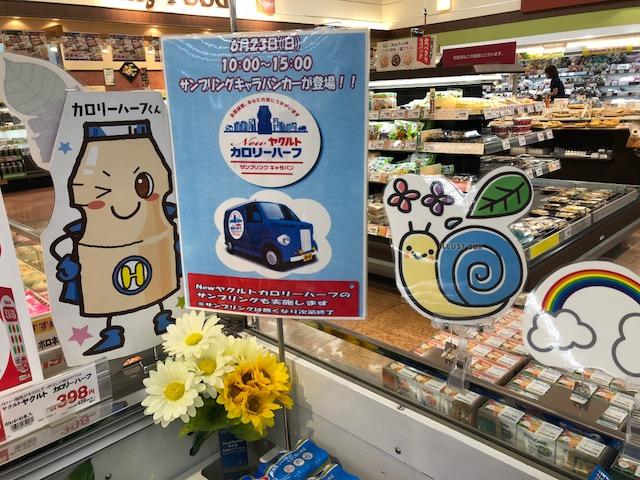 6月23日(日)ヤクルトの店舗イベント